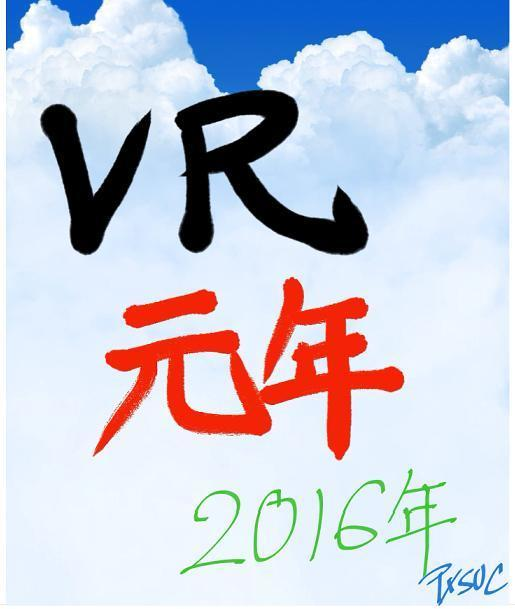 VR gannnenn.jpg