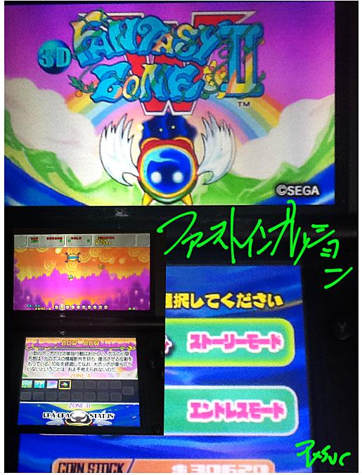 fantasy zone2 F.jpg