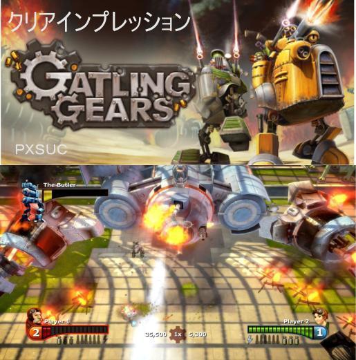 gatling g clear.jpg