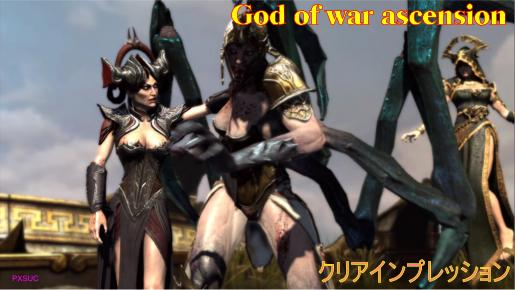gow ascen clear.jpg