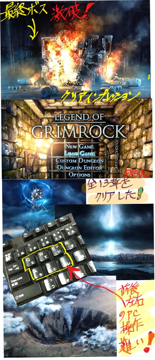 grimrock clear.jpg