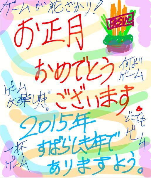 oshougatsu game.jpg