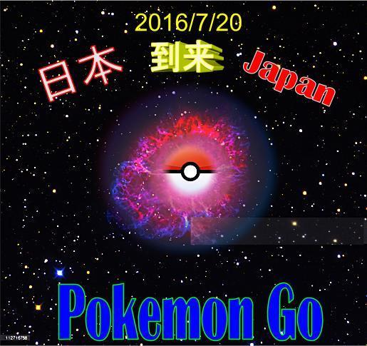 pkemon go tourai J.jpg