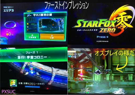 star fox zero F.jpg