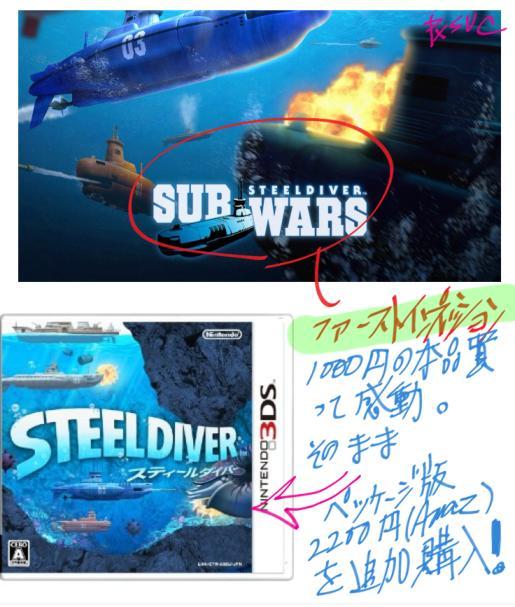 steel diver F.jpg